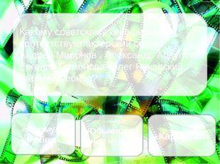 Народине фильмы Меньшова разобраны нацитаты, ихпересматривают десятки раз