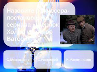 Эльдар Рязанов Э. Рязанов, наверное, самый народный режиссер. Ведь, если вти