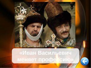 «Иван Васильевич меняет профессию»