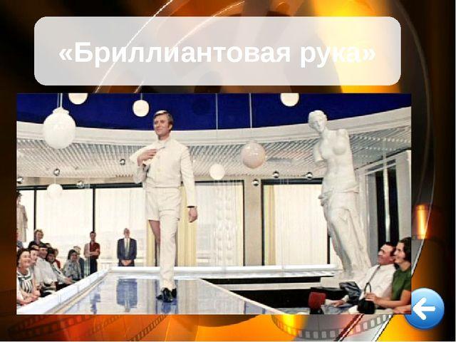 В каком из фильмов не снимался Андрей Миронов? «Обыкновенное чудо» «Берегись...