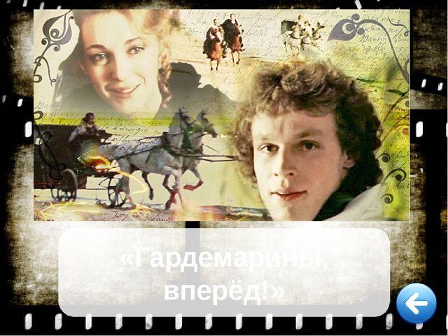 Какой режиссёр снял фильмы «Москва слезам неверит», «Любовь иголуби», «Ширл...