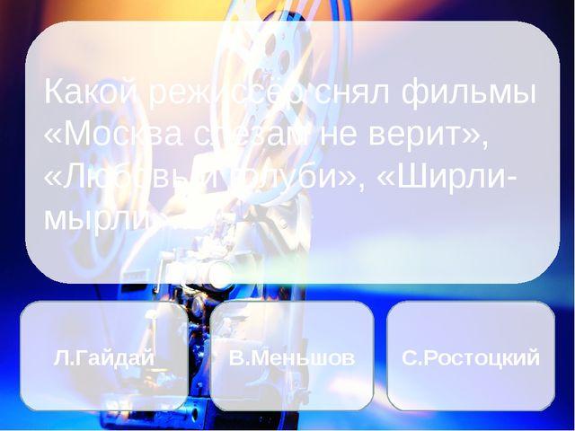 Мечта осуществилась: его фильмы «Бриллиантовая рука», «Кавказская пленница»,...