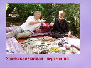 Узбекская чайная церемония
