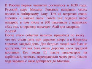 В России первое чаепитие состоялось в 1638 году. Русский царь Михаил Романов