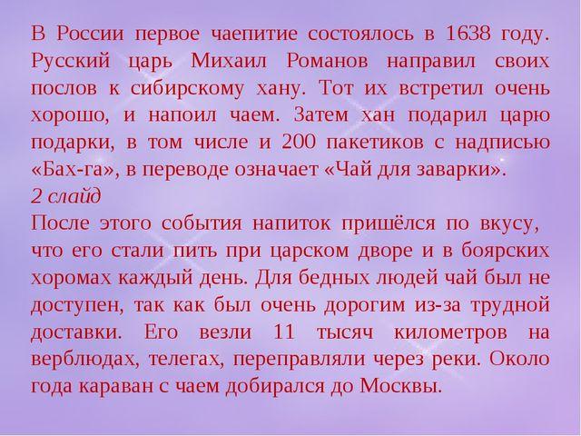 В России первое чаепитие состоялось в 1638 году. Русский царь Михаил Романов...