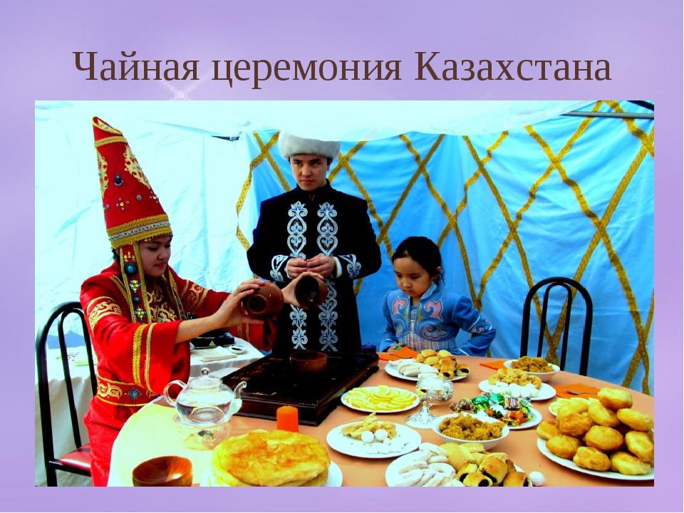Чайная церемония Казахстана
