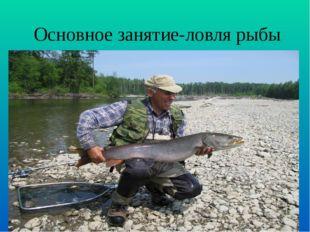 Основное занятие-ловля рыбы