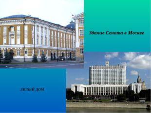 БЕЛЫЙ ДОМ Здание Сената в Москве