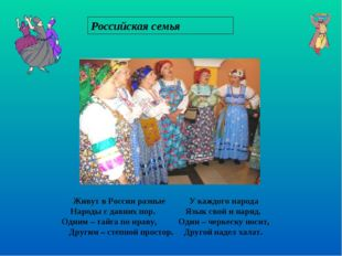 Российская семья Живут в России разные У каждого народа Народы с давних пор.