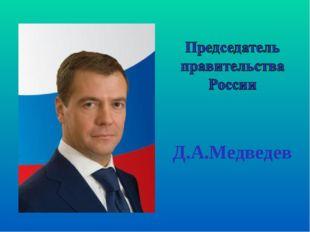 Д.А.Медведев