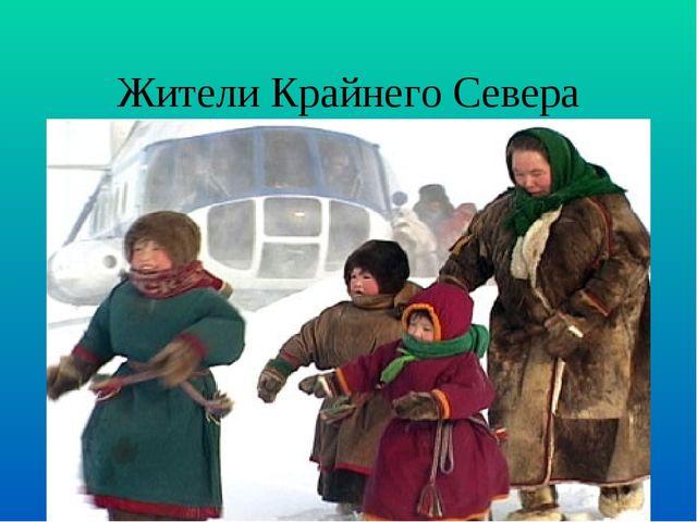 Жители Крайнего Севера