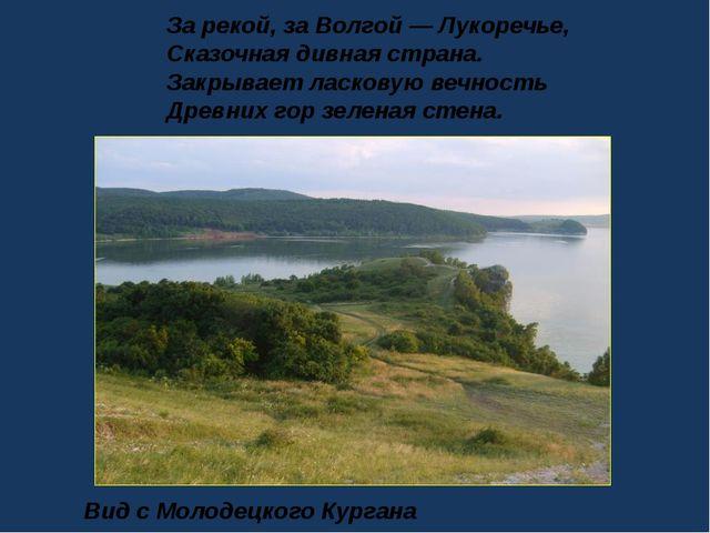За рекой, за Волгой — Лукоречье, Сказочная дивная страна. Закрывает ласковую...
