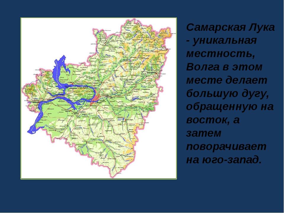 Самарская Лука - уникальная местность, Волга в этом месте делает большую дугу...