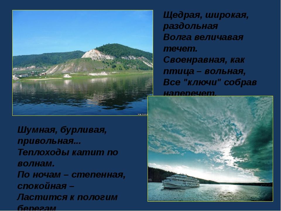 Щедрая, широкая, раздольная Волга величавая течет. Своенравная, как птица – в...