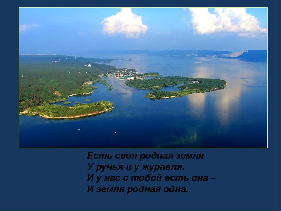Есть своя родная земля У ручья и у журавля. И у нас с тобой есть она – И земл...