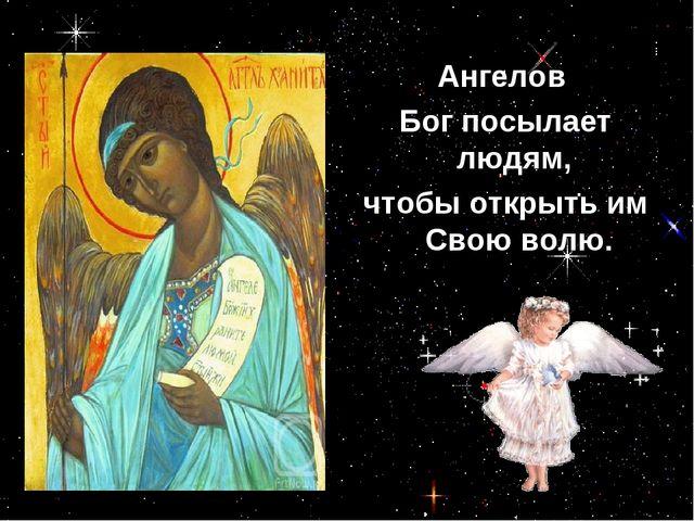 Ангелов Бог посылает людям, чтобы открыть им Свою волю.