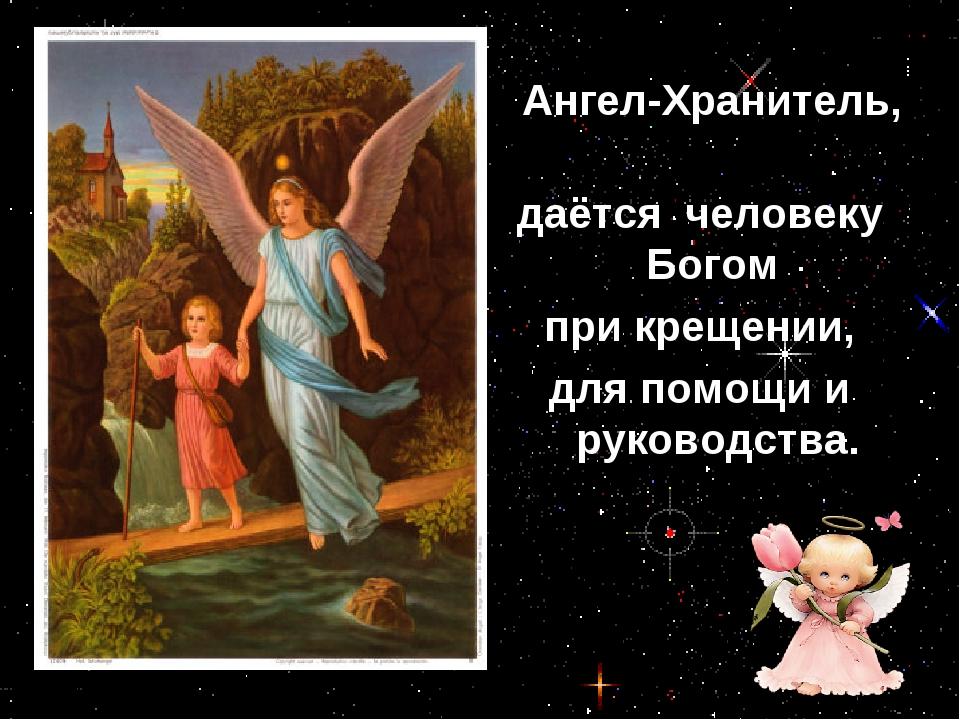 Ангел-Хранитель, даётся человеку Богом при крещении, для помощи и руководства.