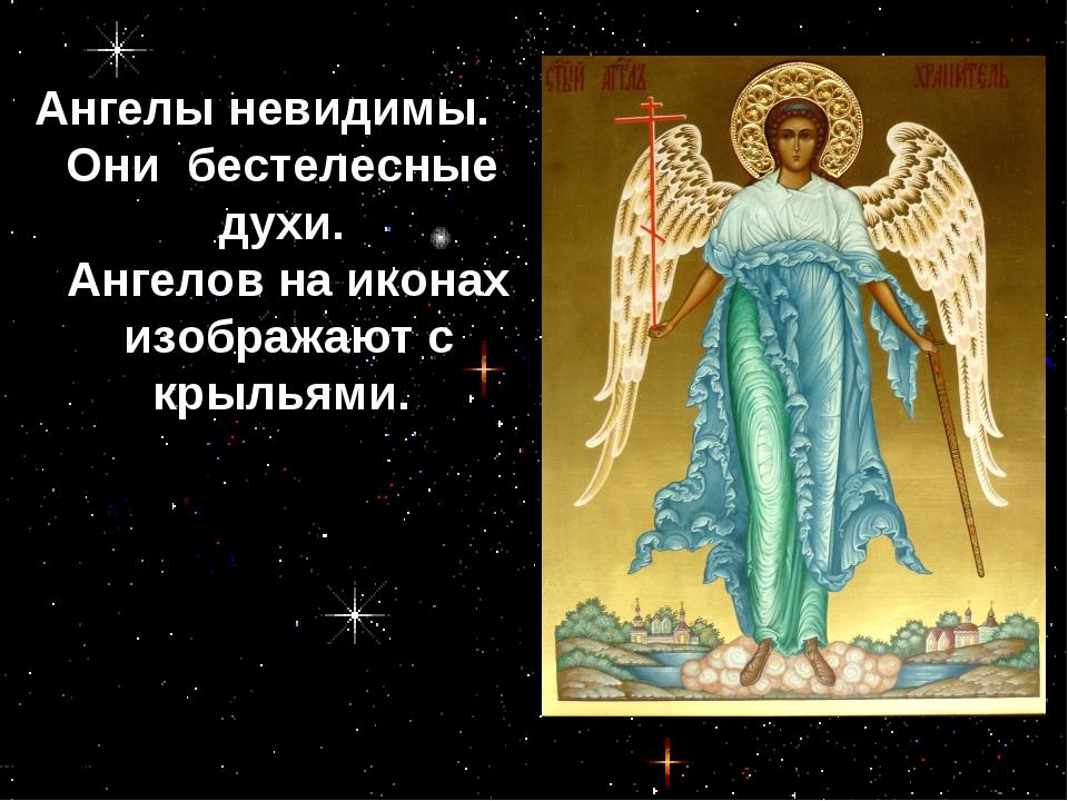 Ангелы невидимы. Они бестелесные духи. Ангелов на иконах изображают с крылья...