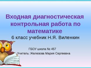 Входная диагностическая контрольная работа по математике 6 класс учебник Н.Я.