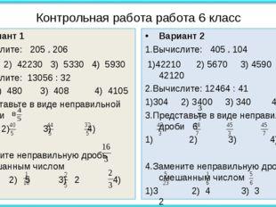Контрольная работа работа 6 класс Вариант 1 1.Вычислите: 205 * 206 1)5150 2)
