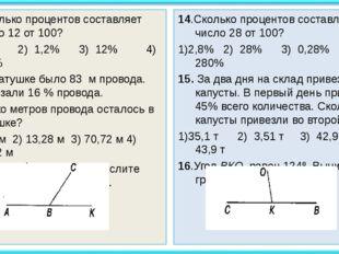 14. Сколько процентов составляет число 12 от 100? 1)0,12% 2) 1,2% 3) 12% 4) 1