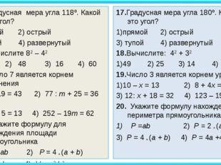 17. Градусная мера угла 118º. Какой это угол? 1)прямой 2) острый 3) тупой 4)