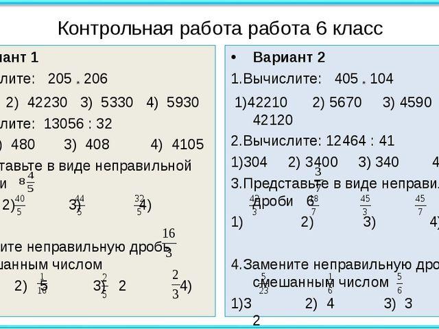 Входная контрольная работа для класса Контрольная работа работа 6 класс Вариант 1 1 Вычислите 205 206 1