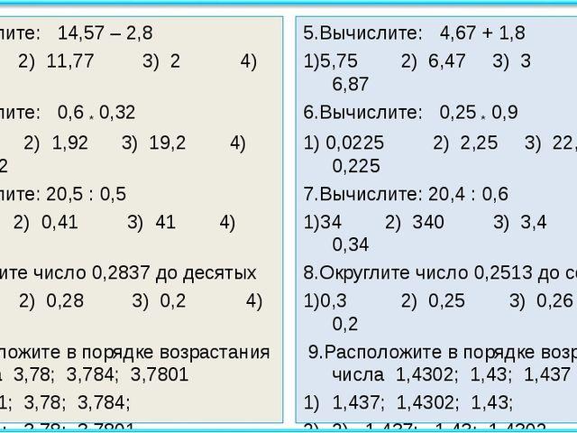 5.Вычислите: 14,57 – 2,8 1)12,49 2) 11,77 3) 2 4) 12,77 6.Вычислите: 0,6 * 0...