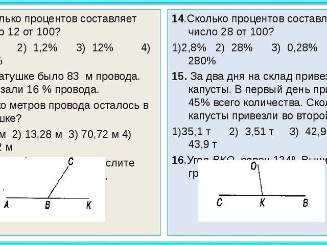 14. Сколько процентов составляет число 12 от 100? 1)0,12% 2) 1,2% 3) 12% 4) 1...
