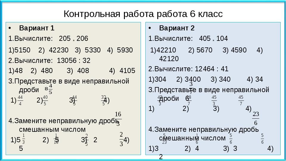 Контрольная работа работа 6 класс Вариант 1 1.Вычислите: 205 * 206 1)5150 2)...