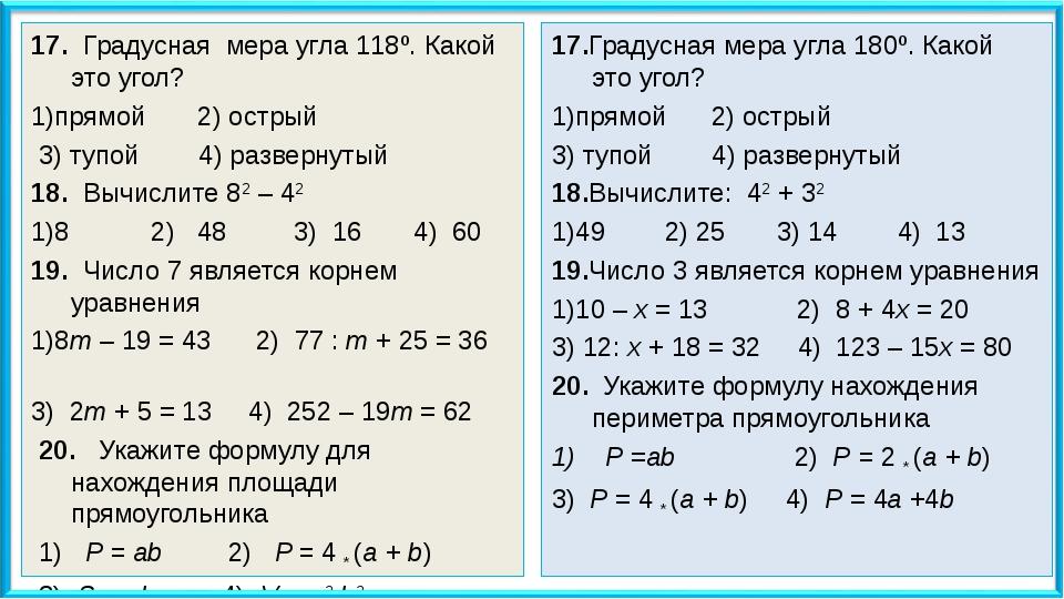 17. Градусная мера угла 118º. Какой это угол? 1)прямой 2) острый 3) тупой 4)...