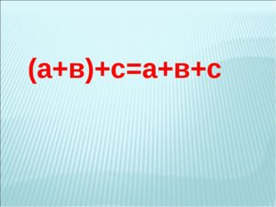(а+в)+с=а+в+с