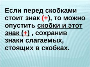 Если перед скобками стоит знак (+), то можно опустить скобки и этот знак (+)