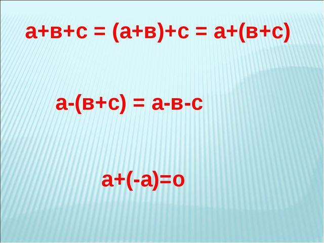 а+в+с = (а+в)+с = а+(в+с) а-(в+с) = а-в-с а+(-а)=о