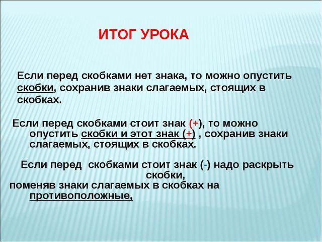 Если перед скобками стоит знак (+), то можно опустить скобки и этот знак (+)...