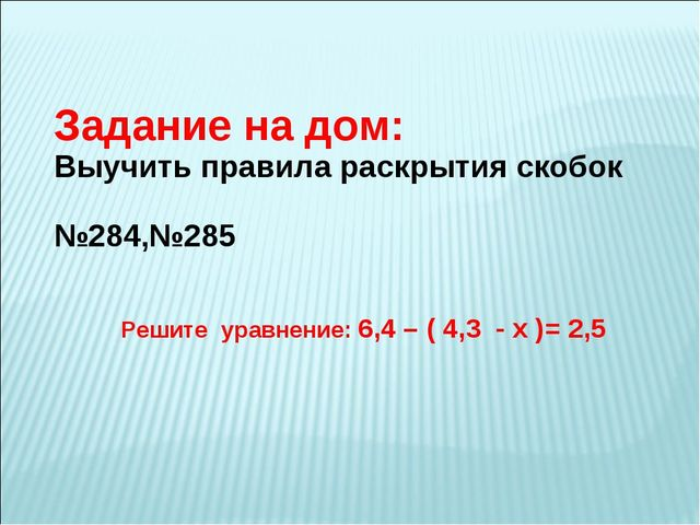 Задание на дом: Выучить правила раскрытия скобок №284,№285 Решите уравнение:...
