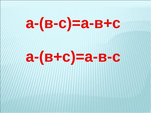 а-(в-с)=а-в+с а-(в+с)=а-в-с
