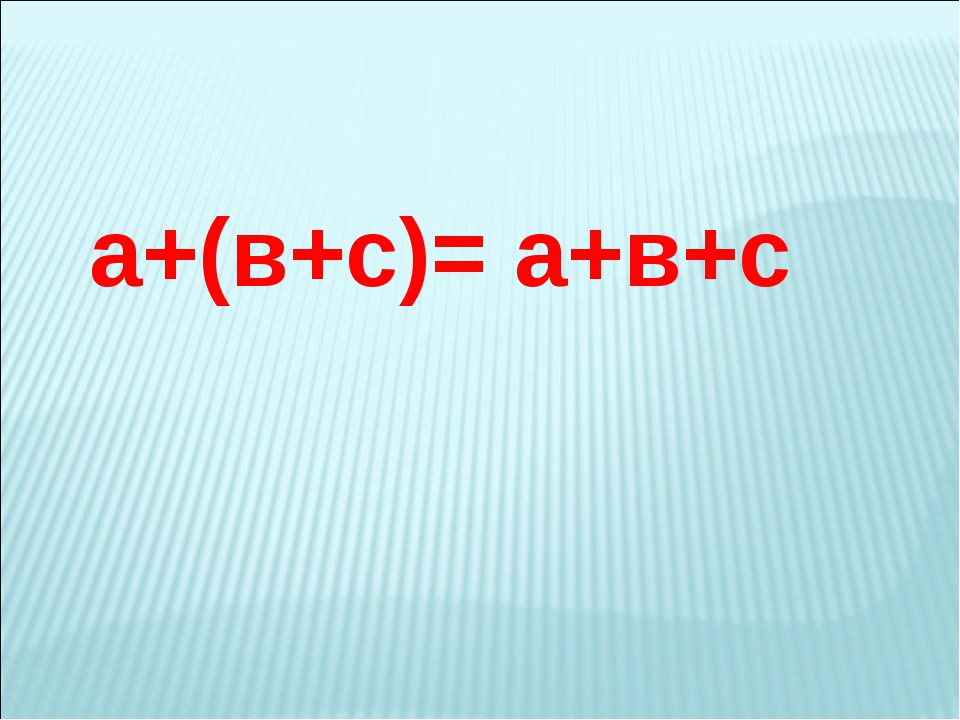а+(в+с)= а+в+с
