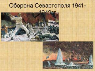 Оборона Севастополя 1941-1942гг