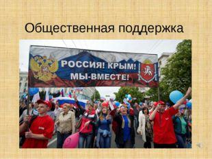 Общественная поддержка решения о присоединении Крыма к России