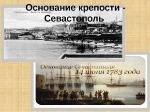 Основание крепости - Севастополь
