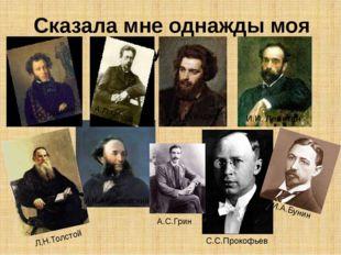 Сказала мне однажды моя Муза… А.С.Пушкин А.П.Чехов Л.Н.Толстой И.К.Айвазовски