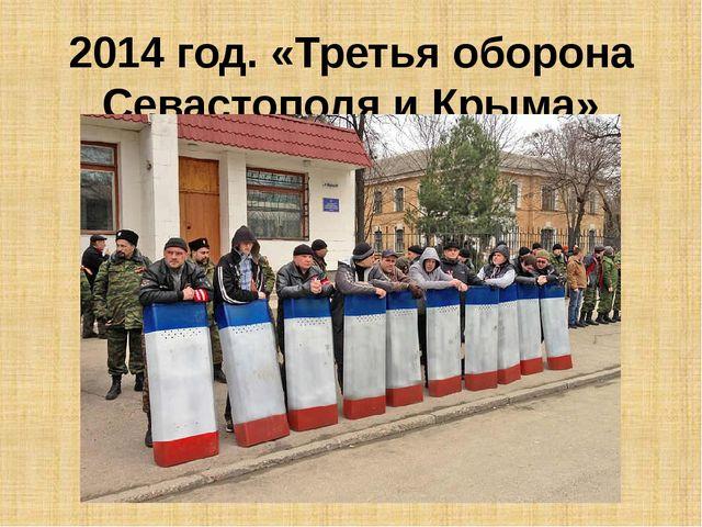 2014 год. «Третья оборона Севастополя и Крыма»