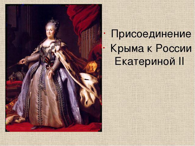 Присоединение Крыма к России Екатериной II