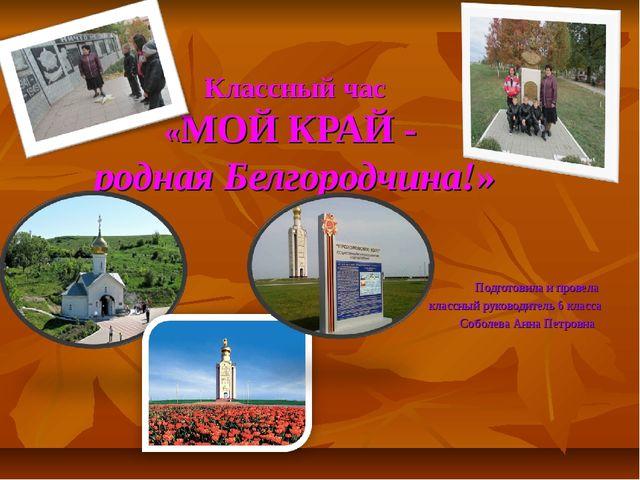 Классный час «МОЙ КРАЙ - родная Белгородчина!» Подготовила и провела классный...
