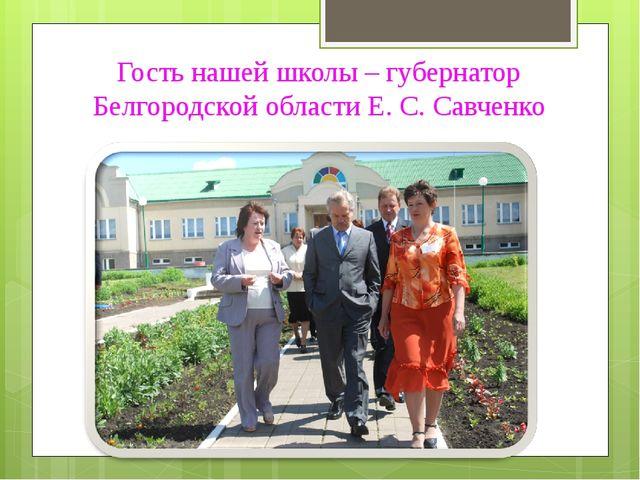 Гость нашей школы – губернатор Белгородской области Е. С. Савченко