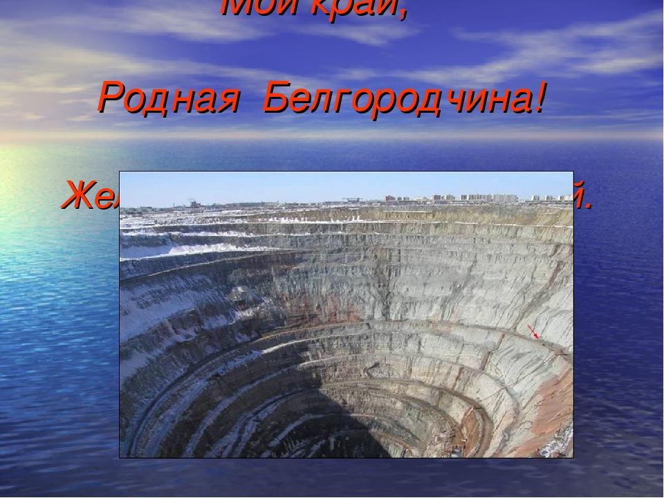 Мой край, Родная Белгородчина! Железорудный, хлебный край.