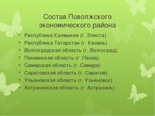 Состав Поволжского экономического района Республика Калмыкия (г. Элиста) Респ