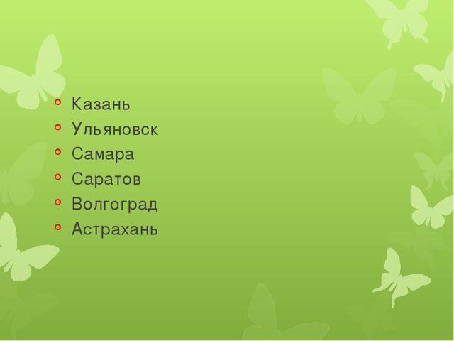Казань Ульяновск Самара Саратов Волгоград Астрахань