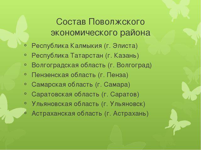 Состав Поволжского экономического района Республика Калмыкия (г. Элиста) Респ...
